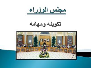 مجلس الوزراء  تكوينه ومهامه