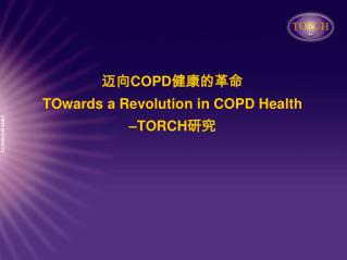 迈向 COPD 健康的革命 TOwards a Revolution in COPD Health –TORCH 研究