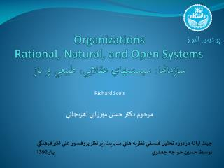 Organizations Rational, Natural, and Open Systems سازمانها: سيستمهاي عقلايي، طبيعي و باز