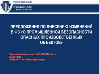 Генеральный директор ЗАО НТЦ ПБ, д.т.н.  Кловач  Е.В. (495)620-47-40;   klovach@safety.ru