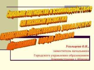 Усольцева О.Н., заместитель начальника  Городского управления образованием Администрации г.Абакана