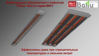 Инфракрасные обогреватели с открытым ТЭНом  BALLU серии BIH-T