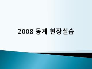 2008  동계 현장실습