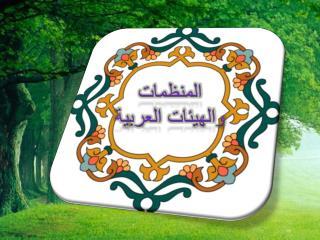 المنظمات والهيئات العربية