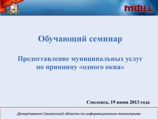 Обучающий семинар Предоставление муниципальных услуг по принципу «одного окна»