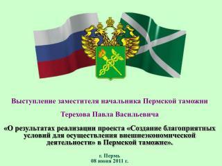 Выступление заместителя начальника Пермской таможни Терехова Павла Васильевича
