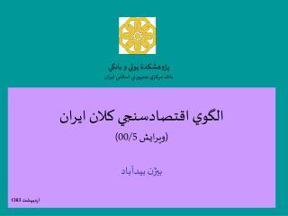 الگوي اقتصادسنجي كلان ايران (ويرايش 00/5) بيژن بيدآباد ارديبهشت 1383