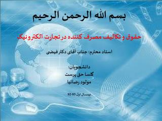 بسم الله الرحمن الرحیم حقوق و تکالیف مصرف کننده در تجارت الکترونیک