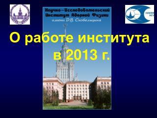 О работе института  в  201 3 г.