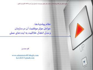 administer85.blogfa kaveh11@gmail