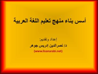 أسس بناء منهج تعليم اللغة العربية