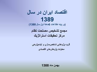 اقتصاد ايران در سال  1389  (بر پايه اطلاعات 6ماهة اول سال 1388)