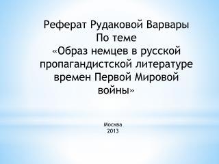 Реферат Рудаковой Варвары По теме