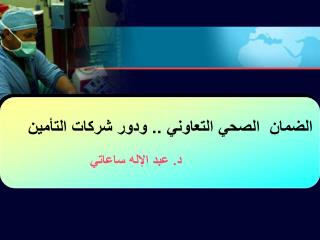 الضمان  الصحي التعاوني .. ودور شركات التأمين د. عبد الإله ساعاتي