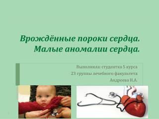 Врождённые пороки  сердца. Малые аномалии сердца.