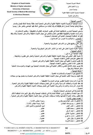 المملكة العربية السعودية  وزارة التعليم العالي جـامعـة  الدمام