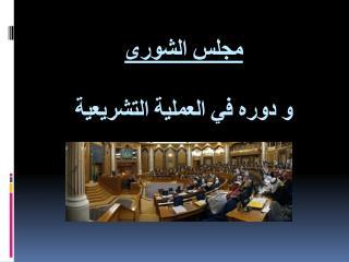 مجلس الشورى              و دوره في العملية التشريعية