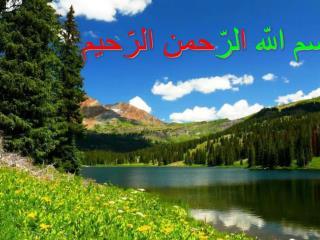 بسم الل ّه ا لر ّحمن الرّحیم