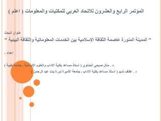 المؤتمر الرابع والعشرون للاتحاد العربي للمكتبات والمعلومات ( اعلم )