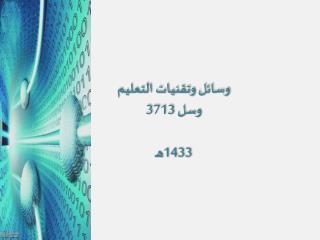 وسائل  وتقنيات التعليم  وسل  3713 1433هـ