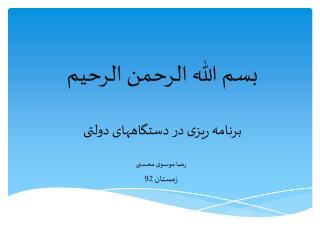 بسم الله الرحمن الرحیم برنامه ریزی در دستگاههای دولتی