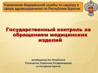 Государственный контроль за обращением медицинских изделий  Занабадарова  Зоя Михайловна