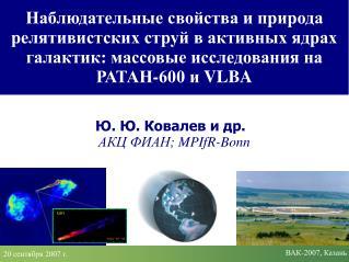 Ю. Ю. Ковалев и др . АКЦ ФИАН ; MPIfR-Bonn