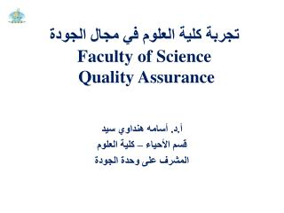 ????? ???? ?????? ?? ???? ??????  Faculty of Science  Quality Assurance