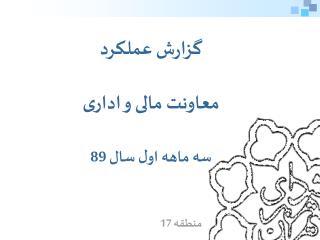 گزارش عملکرد معاونت مالی و اداری سه ماهه اول سال 89