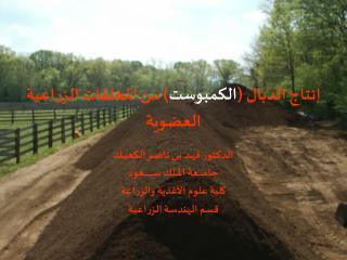إنتاج الدّبال ( الكمبوست ) من المخلفات الزراعية العضوية