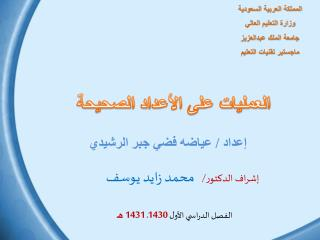 المملكة العربية السعودية وزارة التعليم العالي جامعة الملك عبدالعزيز ماجستير تقنيات التعليم