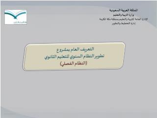 التعريف العام بمشروع تطوير النظام السنوي للتعليم الثانوي  (النظام الفصلي)
