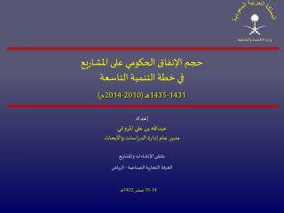 حجم الإنفاق الحكومي على المشاريع في خطة التنمية التاسعة 1431-1435هـ (2010-2014م)