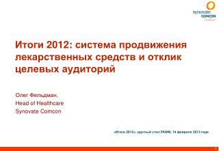Итоги  2012 :  система продвижения лекарственных средств и отклик целевых  аудиторий