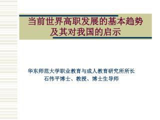 华东师范大学职业教育与成人教育研究所所长 石伟平博士、教授、博士生导师