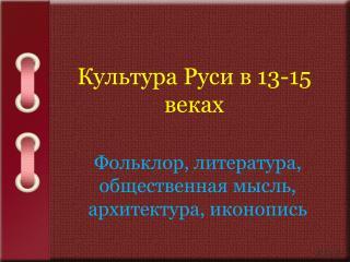 Культура Руси в 13-15 веках