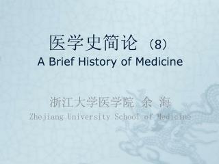 医学史简论 ( 8 ) A Brief History of Medicine