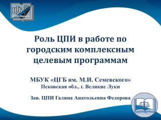 Роль ЦПИ в работе по городским комплексным целевым программам МБУК «ЦГБ им. М.И. Семевского»