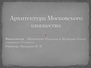 Архитектура  М осковского княжества