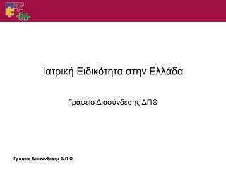 Ιατρική Ειδικότητα στην Ελλάδα