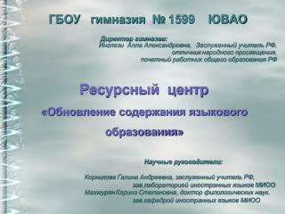Научные руководители: Корникова  Галина Андреевна, заслуженный учитель РФ,