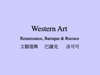 Western Art Renaissance, Baroque & Rococo 文藝復興      巴羅克       洛可可