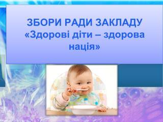 ЗБОРИ РАДИ ЗАКЛАДУ «Здорові діти – здорова нація»