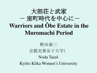 大部荘と武家 - 室町時代を中心に- Warriors and Ôbe Estate in the Muromachi Period