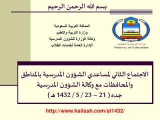 المملكة العربية السعودية  وزارة التربية والتعليم  وكالة الوزارة للشؤون المدرسية