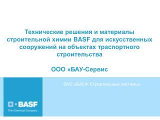 ЗАО «БАСФ Строительные системы»