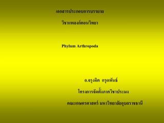 เอกสารประกอบการบรรยาย วิชาแพลงก์ตอนวิทยา Phylum Arthropoda       อ . จรุงจิต  กรุดพันธ์