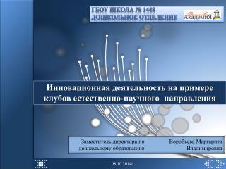 ГБОУ школа № 1448  Дошкольное отделение
