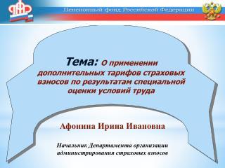 Афонина  Ирина Ивановна Начальник Департамента организации администрирования страховых взносов