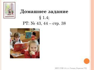 Домашнее задание § 1.4; РТ: № 43, 44 – стр. 38